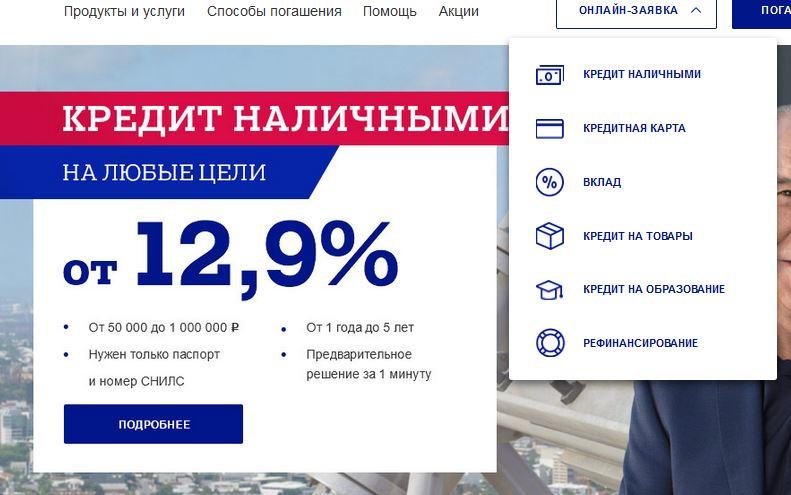 Почта банк кредит наличными на карту онлайн заявка