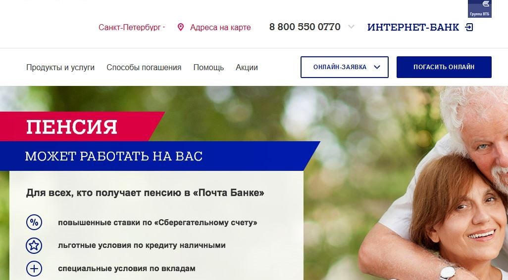 Почта банк кредит пенсионерам заявка