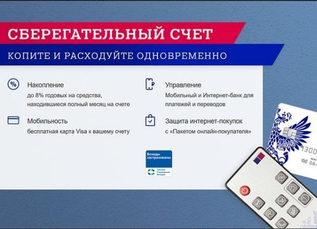 рса официальный сайт контакты горячая линия